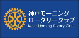 神戸モーニングロータリークラブ