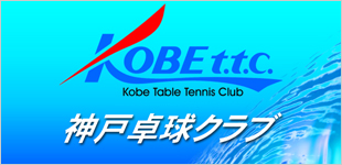 神戸卓球クラブ
