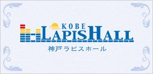 神戸ラピスホール