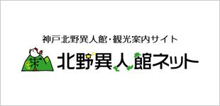 北野異人館ネット 神戸北野異人館・観光案内サイト